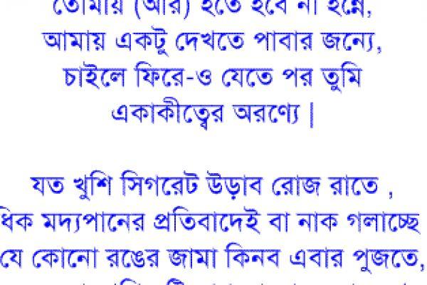 Bengali Poem Blog
