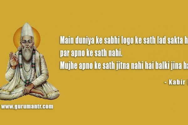 Kabir Das Best Quote In Hindi Top 20 Motivational Quotes