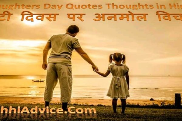 Daughters Day Quotes Thoughts In Hindi बट दवस पर