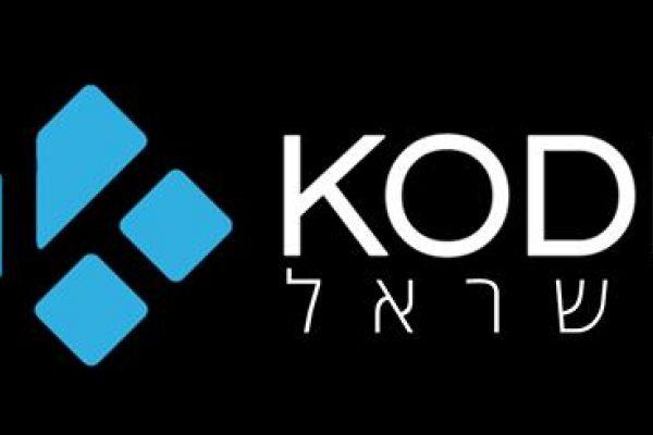 Kodi Israel live iptv addon setup for watching Israel tv channels