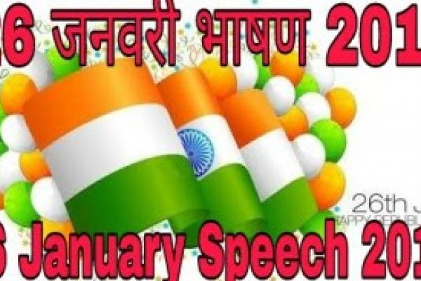 Republic Day Speech In Hindi 2018 - 26 January Speech In Hindi
