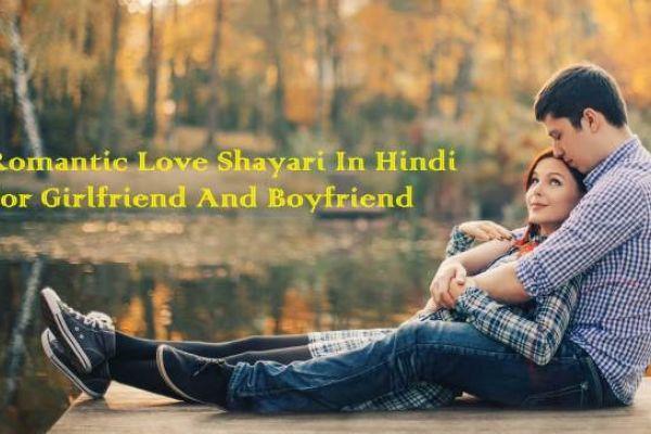 Love Shayari In Hindi For Girlfriend & Boyfriend