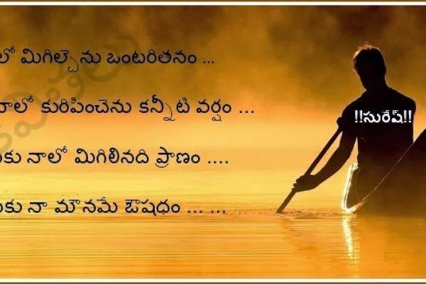 వధత వరధ Telugu Kavithalu